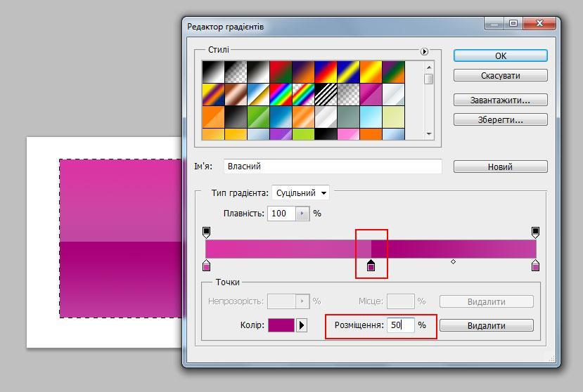 Photoshop редактор градиента