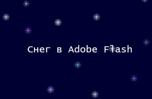 Снег в Adobe Flash