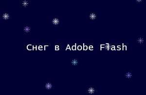 Снег в Adobe Flash