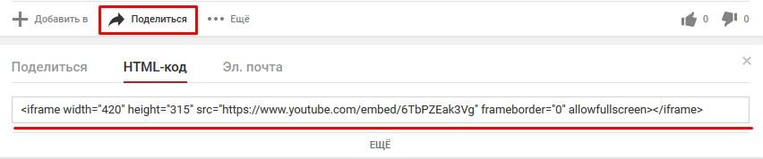 Код с youtube.com