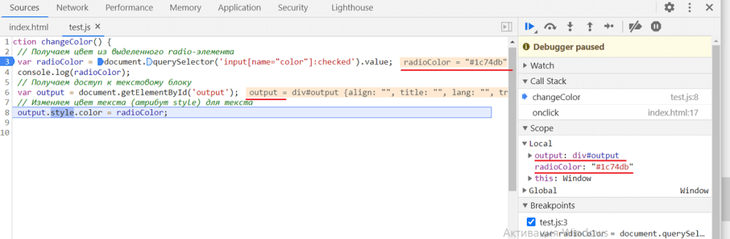 Переход к выполнению кода после точки останова