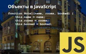 Объектно-ориентированный JavaScript