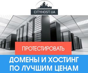 Украинский хостинг от CityHost.ua