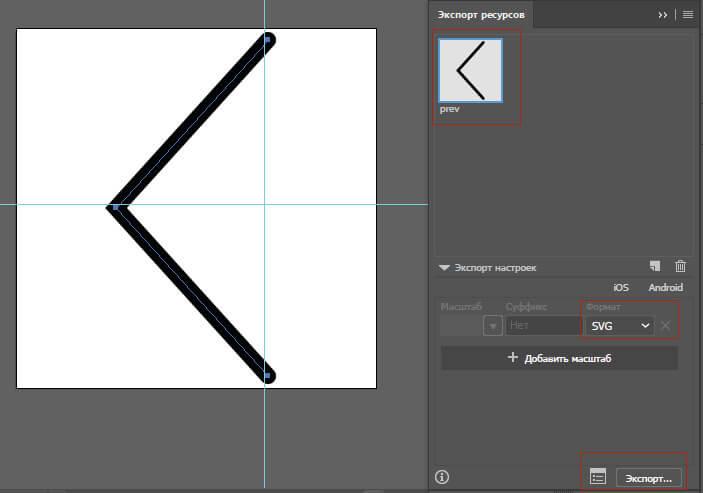 Экспорт SVG из Adobe Illustrator