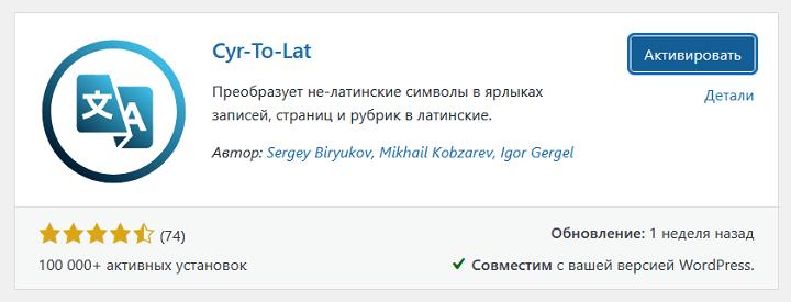 Активируем Cyr-to-lat