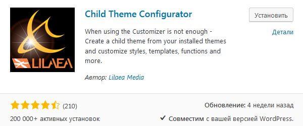 Плагин Child Theme Configurator