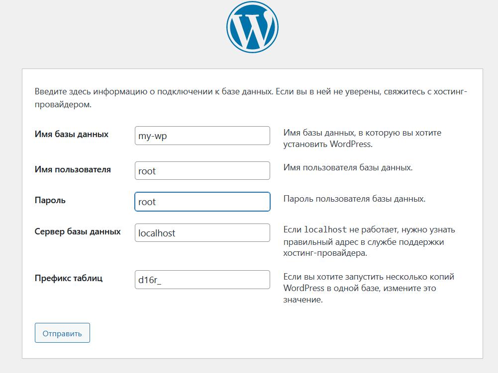 Настройки базы данных с паролем при установке WordPress на OpenServer