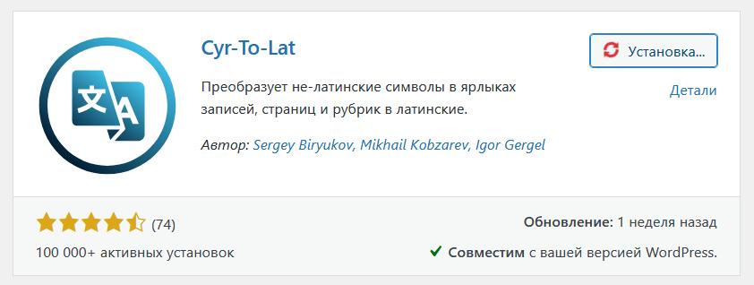 Установка плагина Cyr-to-lat