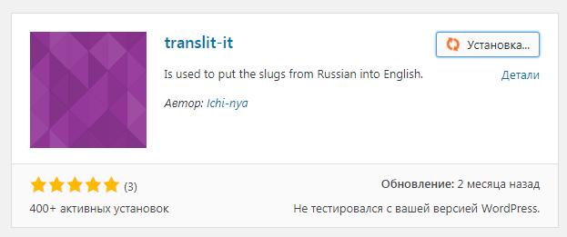 Загрузка плагина translit-it