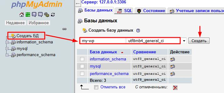 Создание базы данных в PHPMyAdmin
