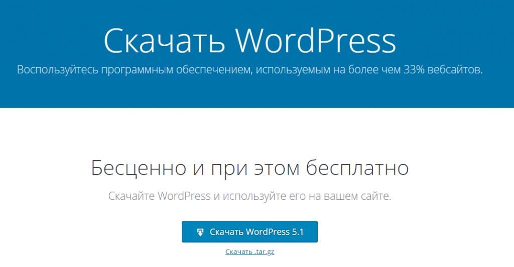 Скачать WordPress