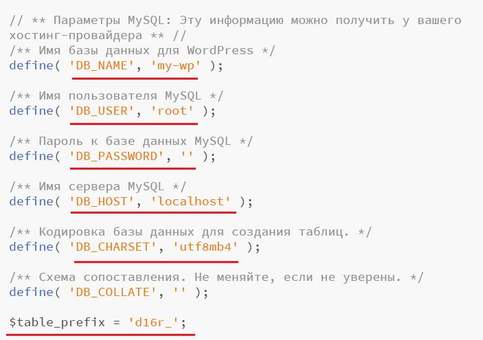 Содержание файла wp-config.php