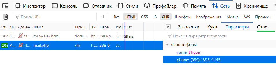 Параметры AJAX в Firefox