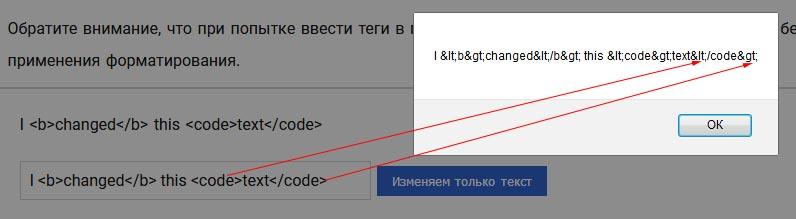 Результат работы метода jquery text()