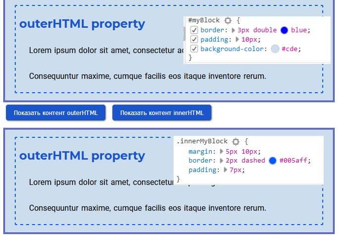 Использование свойства outerHTML