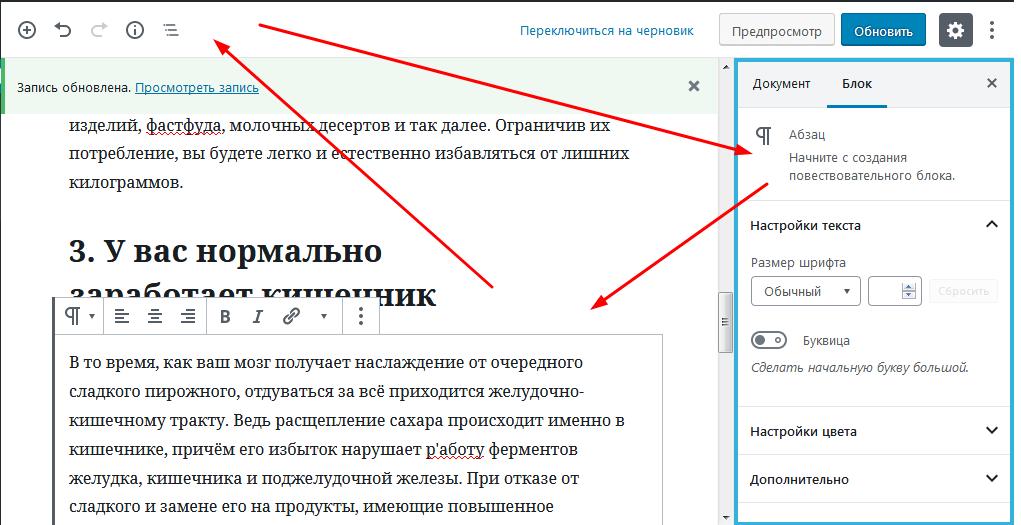 Активация панелей редактора