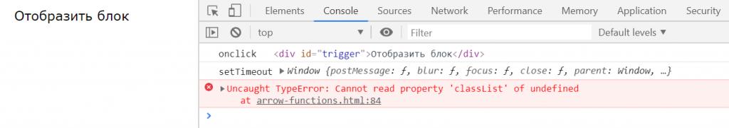 Ошибка в обработчике события при вызове метода setTimeout()