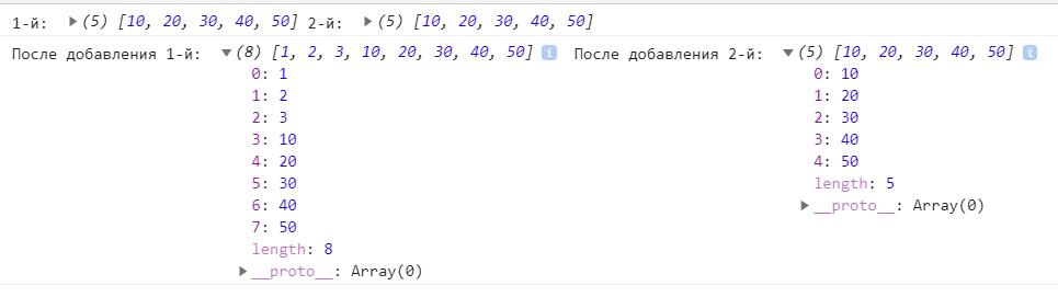 Копирование массива с помощью spread-оператора