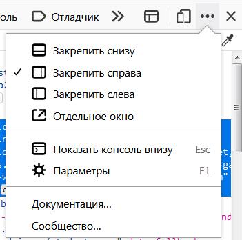Закрепляем инструменты разработчика