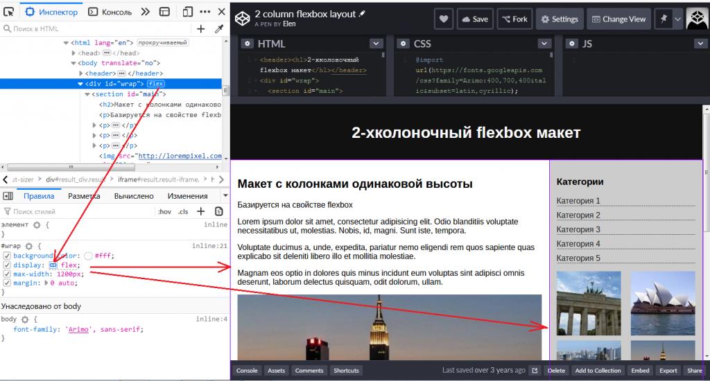 flexbox-инспектор