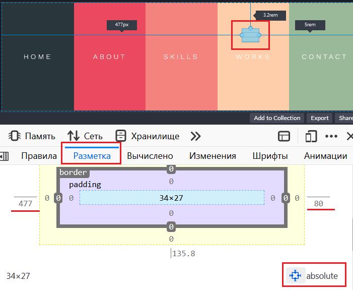 Изменение положение позиционированного элемента