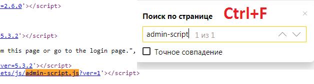 Поиск скрипта в коде
