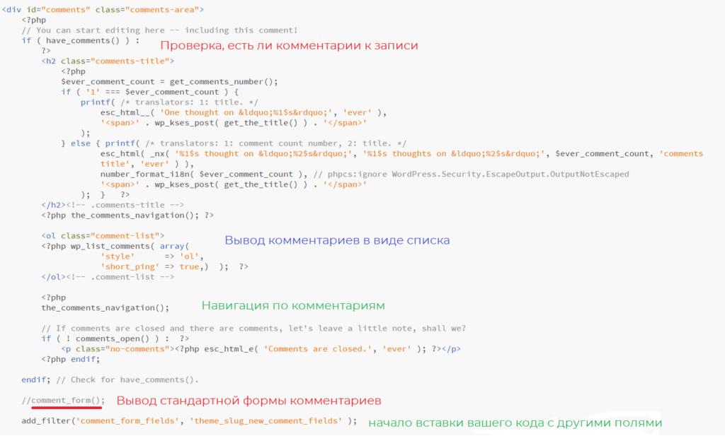 Код в файле comments.php