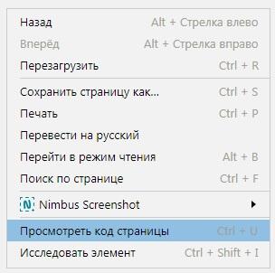 Показать код страницы