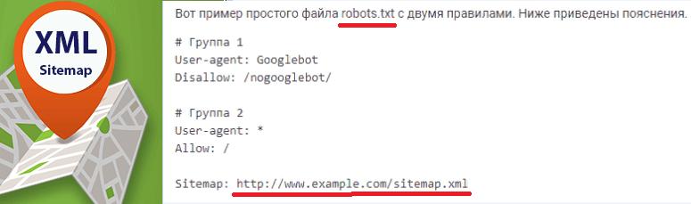 sitemap.xml и robots.txt