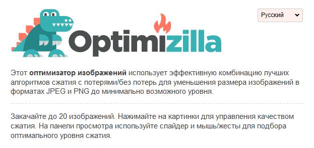 optimizilla.com