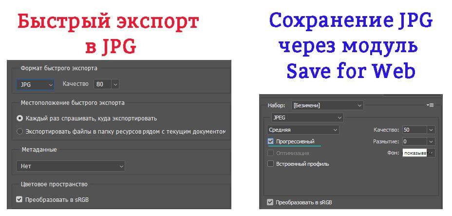 прогрессивный JPG в Adobe Photoshop