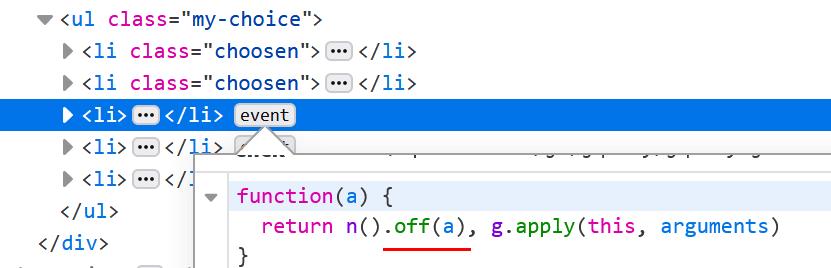 Отмена обработки события в one() методом off()