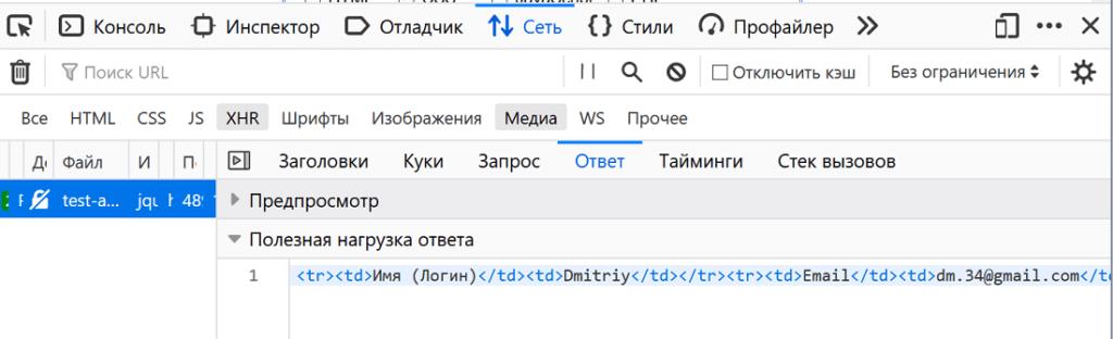 Результат из php-файла в Firefox