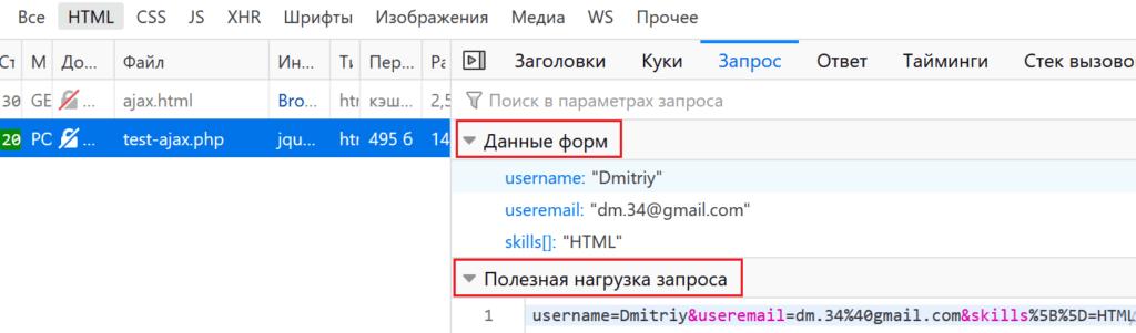 Запрос с одним чекбоксом в Firefox