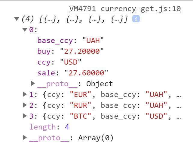 Все значения из JSON-файла