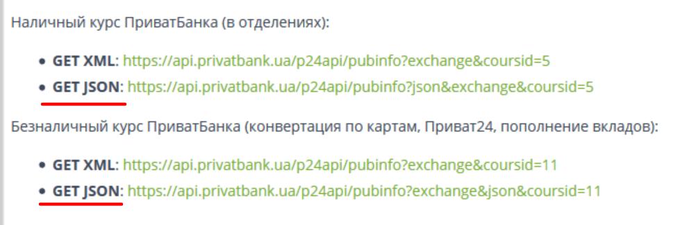 Privatbank JSON-файл