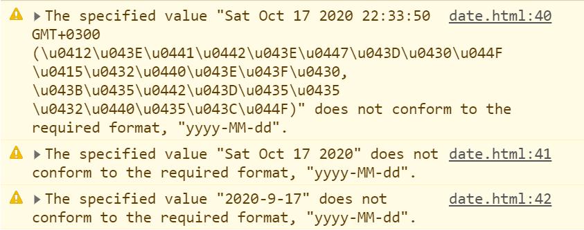 Предупреждения о формате даты