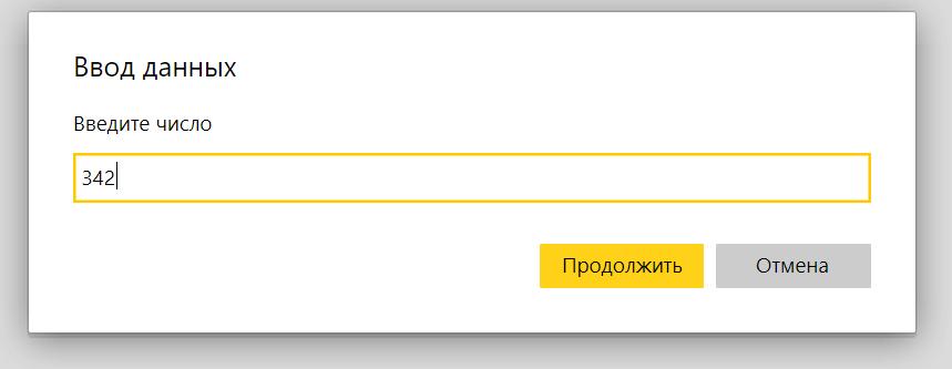 Запрос на ввод числа в Яндекс браузере