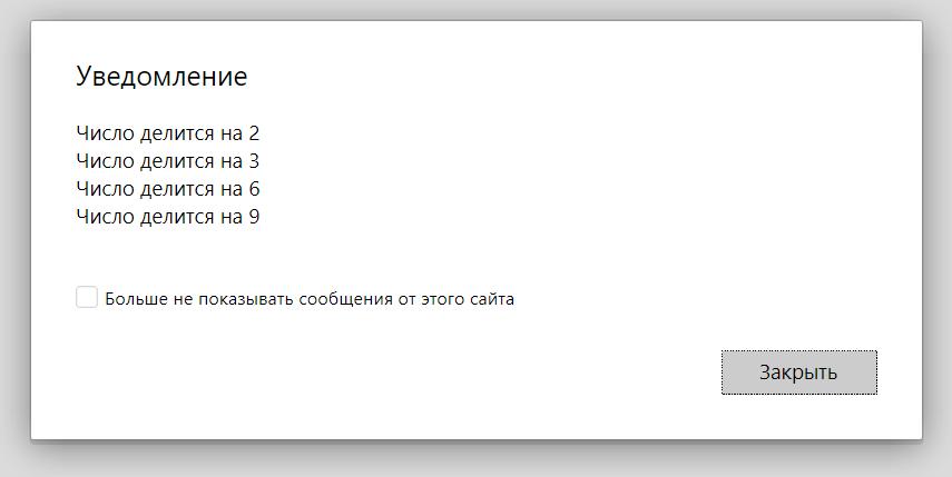 На какие числа делится без остатка
