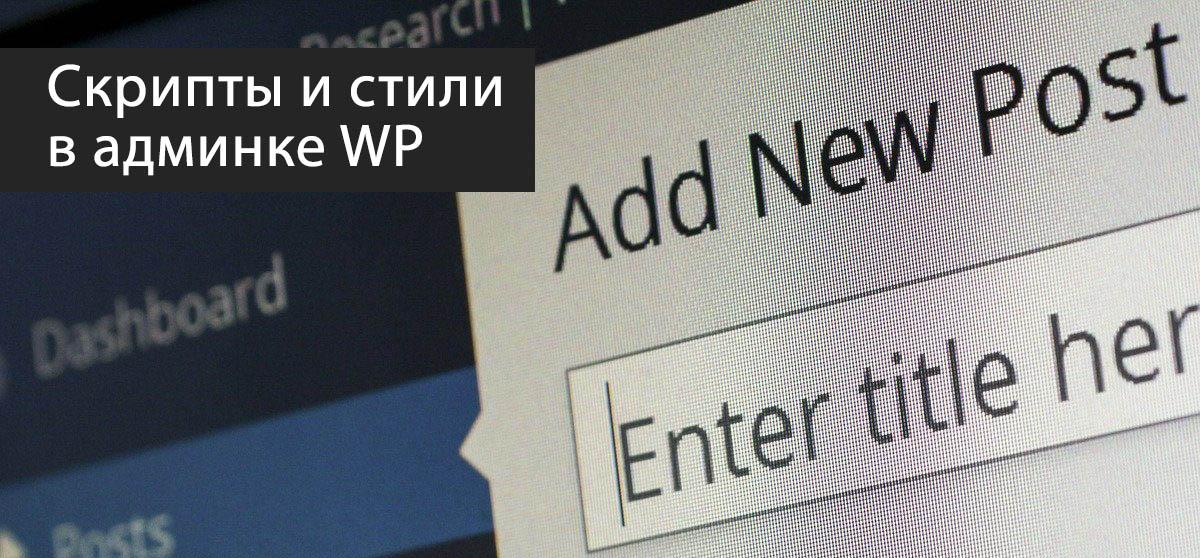 Подключение скрипта в админке WordPress