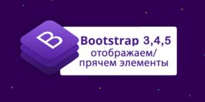 Спрятать/показать элементы вBootstrap-3,4,5