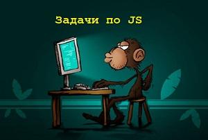 Простые задачи js