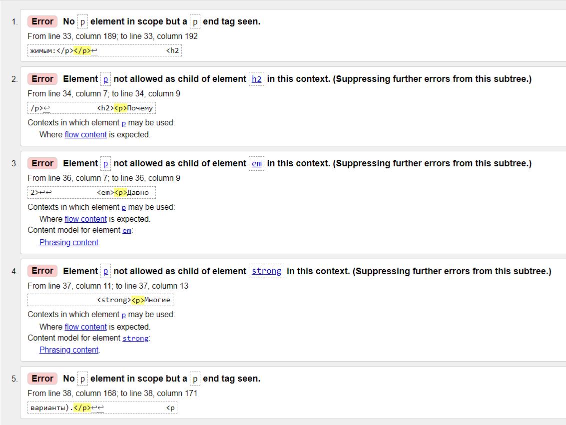 Ошибки валидации страницы