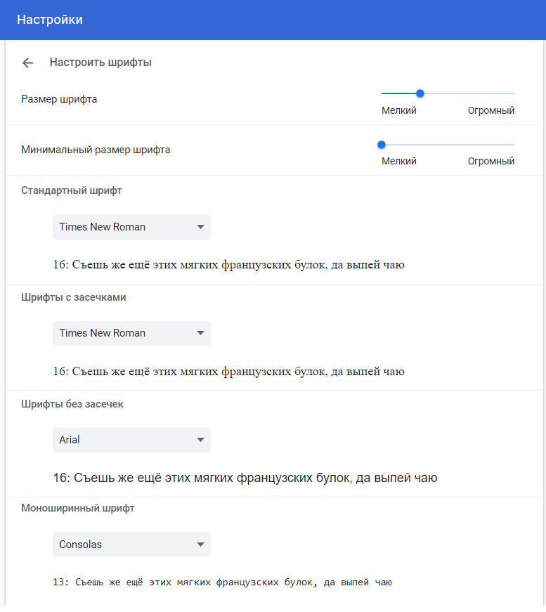 Настройки шрифта в Chrome