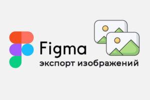 figma-export