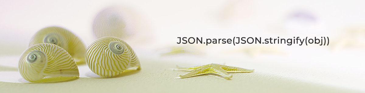 Копирование с помощью JSON